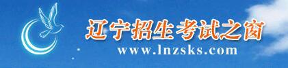 遼寧招生考試之窗:http://www.lnzsks.com.jpg