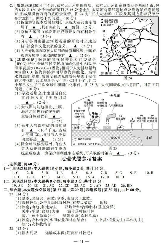 [2018江苏地理高考答案解析]2018年高考江苏地理试题答案(图片版)