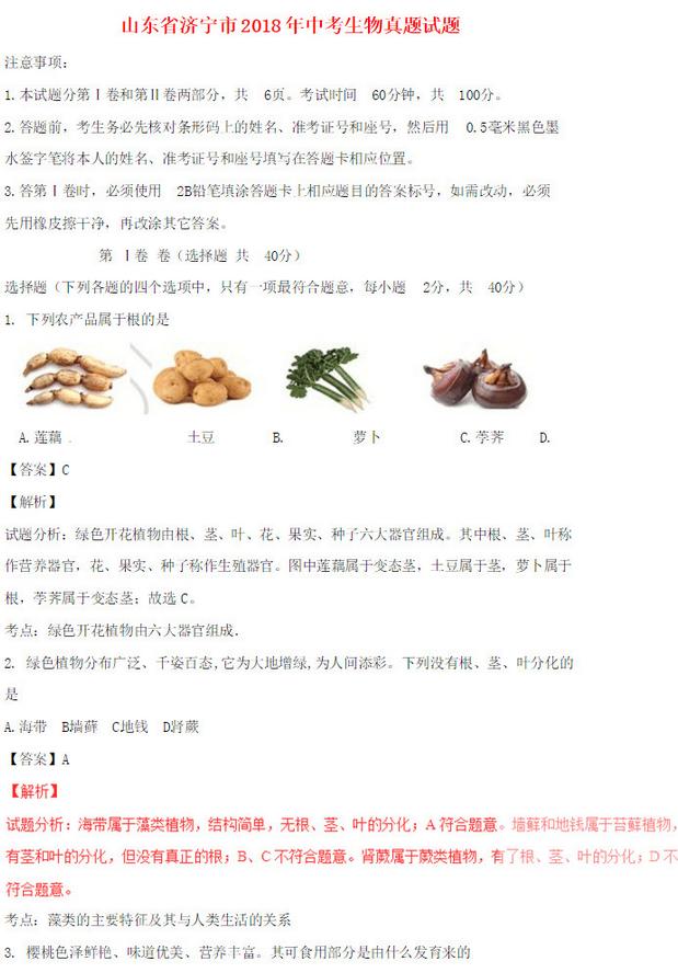 【2018年济宁中考分数线】2018年济宁中考生物试题答案(图片版)