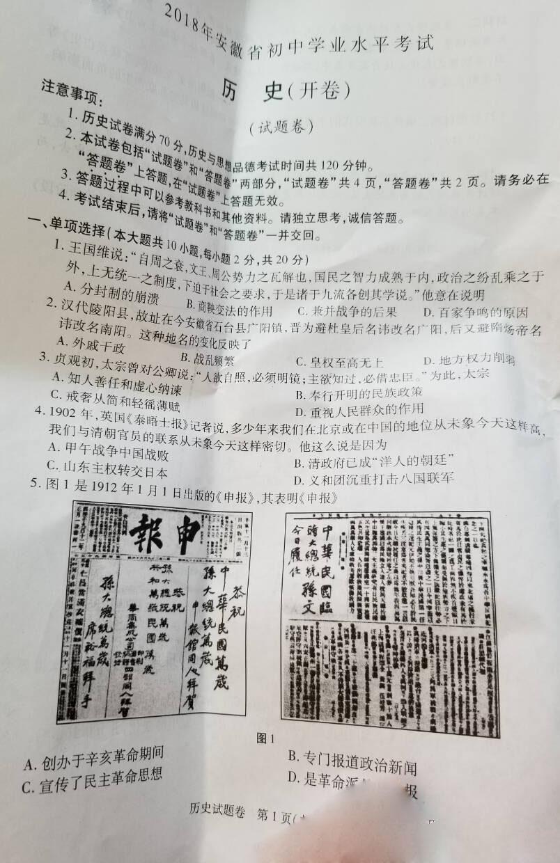 2018年安徽中考历史试题(图片版)