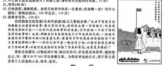 中考作文题目大全2018_2018年衢州中考作文题目公布