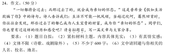 2018年天津中考作文题目公布