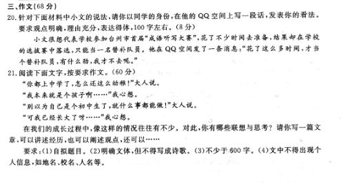 中考作文评分标准2018_台州2018年中考作文出炉