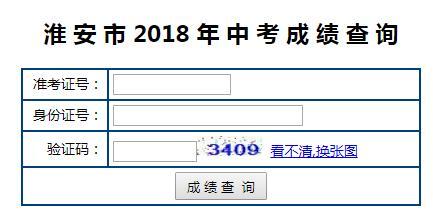 【淮安地生中考成绩查询】2018年淮安中考成绩查询