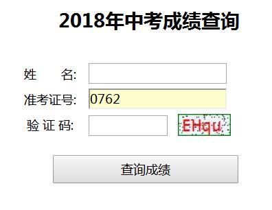 2018中考成绩查询入口_2018年义乌中考成绩查询时间为6月21日