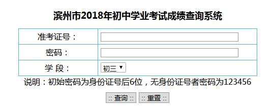 [2018中考成绩查询入口]2018年滨州中考成绩查询时间为6月22日
