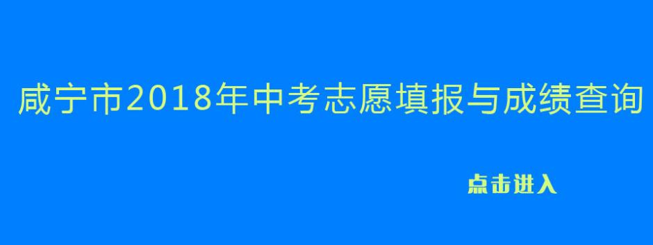 [2018咸宁中考数学题]咸宁2018年中考查分7月1日公布