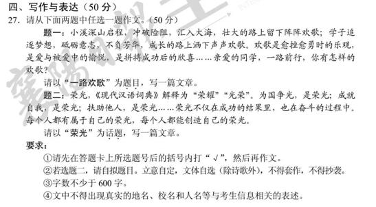 """【2018北京中考语文作文】襄阳2018年中考语文作文:""""荣光"""""""