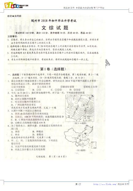 2018年随州中考分数线_2018年随州中考历史试题(图片版)