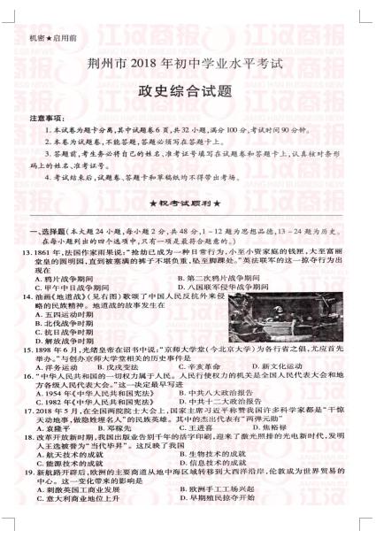 2018年荆州中考历史试题(图片版)