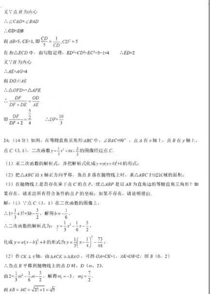 2018年德阳中考数学试卷及答案、德阳中考数学试题及答案