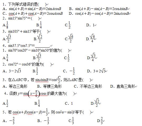 数学军校知识点:和差化积初中考公式初中怎么图片