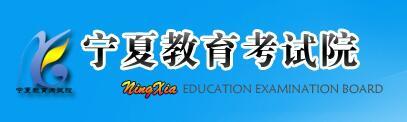 宁夏教育考试院.jpg