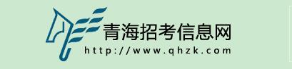 青海招生信息网.jpg