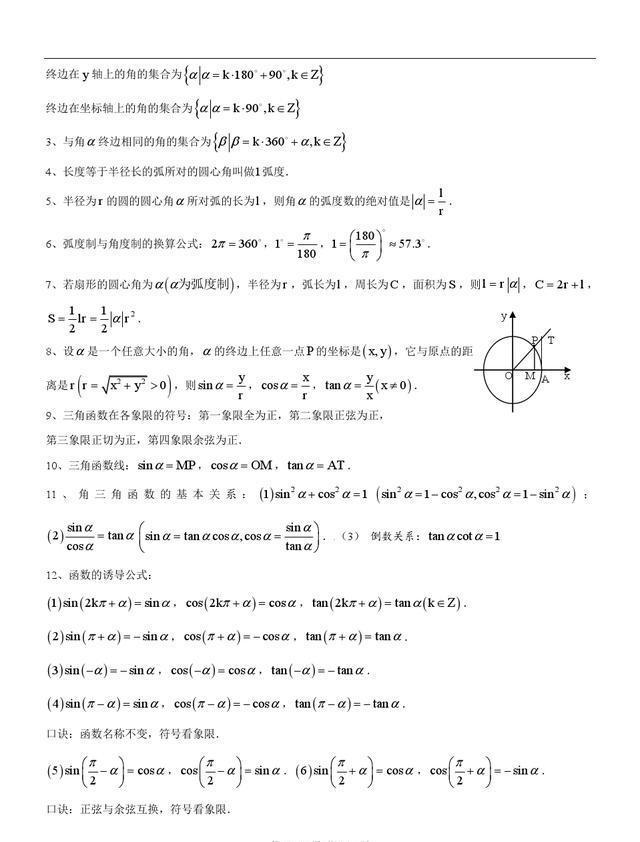 高中数学三角函数知识点