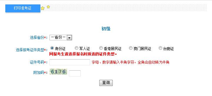 新疆初级会计职称考试准考证打印系统